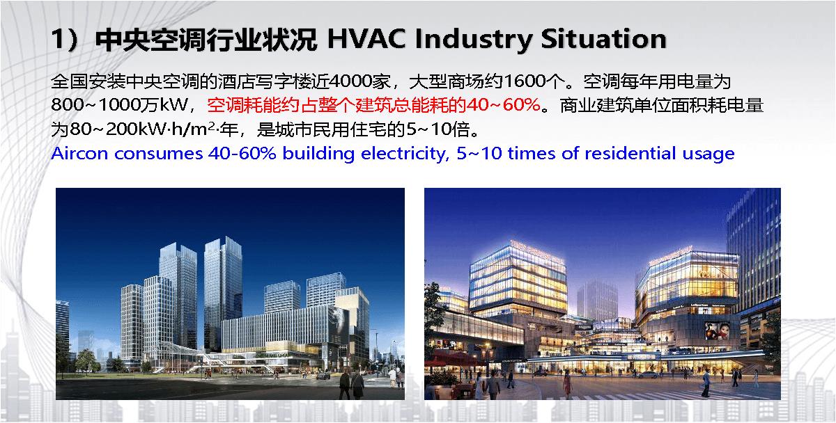 HVAC Monitoring & Billing System 中央空调分户计费系统20180202_页面_02