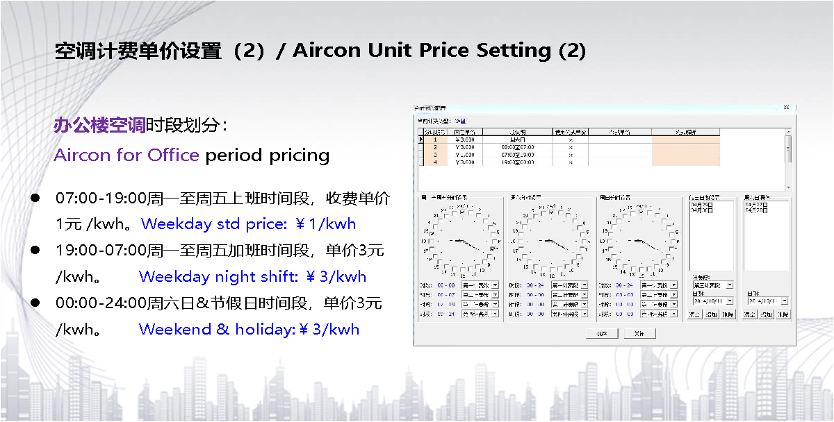 HVAC Monitoring & Billing System 中央空调分户计费系统20180202_页面_18